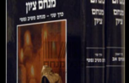 תורת מנחם – ״מנחם ציון״(שני כרכים)