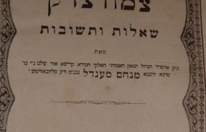 הנשמה היהודית