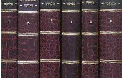 """""""ספר המאמרים – מלוקט"""" – כרכים א – ו – סקירת ספרים של הגאון האלוקי כ""""ק אדמו""""ר מליובאוויטש"""