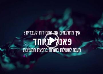 איך מתרגמים את החסידות לעברית?
